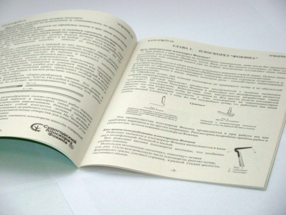 Брошюра о плоскорезах